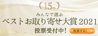 ベストお取り寄せ大賞バナー(横長3).jpg