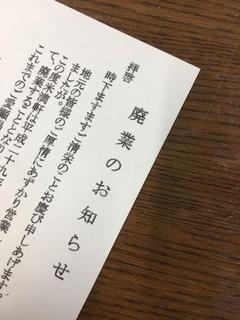 廃業のお知らせ.jpg